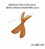 BEECH WOOD SHOEHORN 22cm